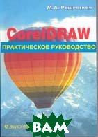 CorelDRAW. Практическое руководство   М. А. Рашевская купить