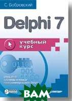 Delphi 7. Учебный курс   Бобровский С. И.  купить