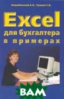 Excel для бухгалтера в примерах  Коцюбинский А купить