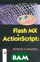 Flash MX и ActionScript: Обучение на примерах   Гурский Д.А., Горбач И.В.  купить