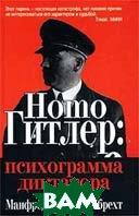 Homo Гитлер: психограмма диктатора  Манфред Кох-Хиллебрехт купить