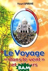 Le Voyage `dans le vent` et ailleurs ����������� `� ��������`, ����� - �����. (�� �����. ��.)  ���� ������ ������