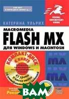 Macromedia Flash MX для Windows и Macintosh (+ CD-ROM) Серия: Быстрый старт  Катерина Ульрих купить