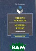 �������� � �����. Medicine and the Law   