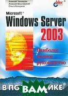 Microsoft Windows Server 2003.  Серия: В подлиннике  А. Чекмарев, А. Вишневский, О. Кокорева купить