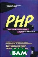 PHP: настольная книга программиста  А. Мазуркевич, Д. Еловой купить