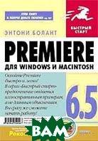 Premiere 6.5 для Windows & Macintosh Серия `Быстрый старт`  Энтони Болант купить