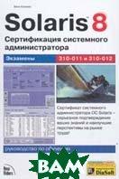 Solaris 8: Сертификация системного администратора  Б. Кэлкинс купить