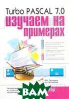 Turbo Pascal 7.0. Изучаем на примерах  В. М. Пестриков, А. Н. Маслобоев купить