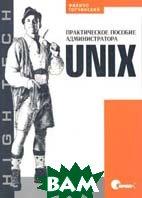UNIX / ������������ ������� �������������� / 2-� �������  �. ���������� ������