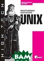 Unix. Программное окружение  Брайн Керниган, Роб Пайк купить