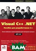 Visual C++ .NET. Пособие для разработчиков C++  А.Корера, С.Фрейзер купить