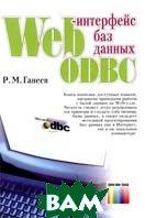 Web-интерфейс баз данных ODBC  Ганеев Р.М. купить