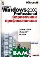 Windows 2000 Professional: Справочник профессионала (+ CD).  Стинсон К., Зихерт К. купить