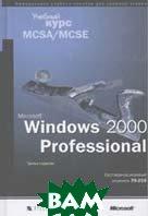 Microsoft Windows 2000 Professional. Учебный курс  3-е издание   купить