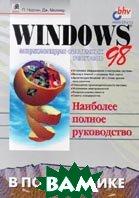Windows 98 в подлиннике  П. Нортон купить