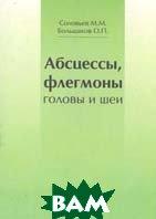 Абсцессы, флегмоны головы и шеи   М. М. Соловьев купить