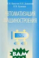 Автоматизация машиностроения  Учебник   Н. М. Капустин купить