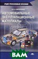 Автомобильные эксплуатационные материалы.  Кириченко Н.Б. купить