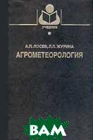 Агрометеорология  А. П. Лосев, Л. Л. Журина купить
