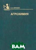 Агрохимия / Учебник /  Э. А. Муравин купить