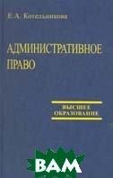 Административное право,2-е издание  Е. А. Котельникова купить
