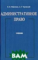 Административное право  Габричидзе Б.Н., Чернявский А.Г. купить