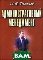 Административный менеджмент. Учебное пособие  А. Н. Фомичев купить