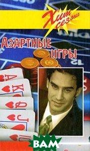 Азартные игры 2-е издание  Орбакас Э. купить