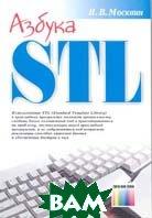 ������ STL   �. �. ������� ������