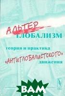 Альтерглобализм: теория и практика `антиглобалистского` движения   Бузгалин А.В. купить