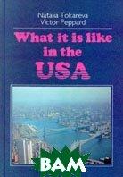 Америка: какая она?  Учебник по страноведению США (англ. яз.) 2-е издание  Токарева Н.,  Пеппард В. купить