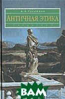 Античная этика  Гусейнов А.А. купить