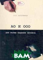 АО и ООО: Две формы ведения бизнеса   А. Е. Молотников купить