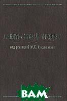 Арбитражный процесс. Учебник  Треушников М.К. купить