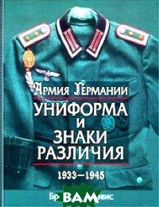 Армия Германии. Униформа и знаки различия. 1933-1945  Брайан Ли Дэвис купить