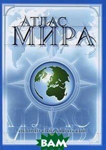 Атлас мира обзорно-географический   купить