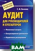 Аудит для руководителей и бухгалтеров   Бычкова С. М.  купить