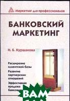 Банковский маркетинг    Н. Б. Куршакова купить