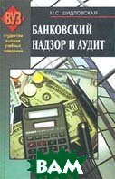 Банковский надзор и аудит. Практикум  М. С. Шидловская купить