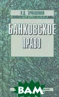 Банковское право Учебник 4-е издание  Н. Д. Эриашвили купить