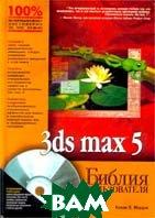 3ds max 5. Библия пользователя (+ CD-ROM)  Келли Л. Мэрдок купить