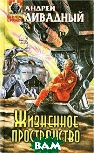 Жизненное пространство  Серия: Абсолютное оружие  Андрей Ливадный купить