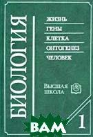 Биология. В 2-х кн. Книга 1. 9-е издание  В. Н. Ярыгин, В. И. Васильева купить