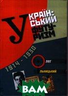 Український футуризм 1914-1930  О. Ільницький купить