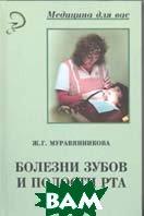 Болезни зубов и полости рта  Ж. Г. Муравянникова купить