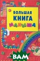 Большая книга малыша   купить