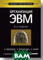 Организация ЭВМ. 5-е изд.   Хамахер К., Вранешич З., Заки С.  купить