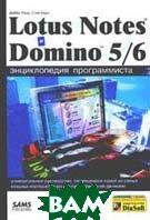 Lotus Notes и Domino 5/6.Энциклопедия программиста,2-е изд.  Линд Дебби купить