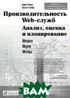 Производительность Web-служб. Анализ, оценка и планирование/Capacity Planning for Web Services: Metrics, Models, and Methods  Менаске Дэниел, Алмейда Виргилио (Daniel A. Menasce, Virgilio A. F. Almeida ) купить